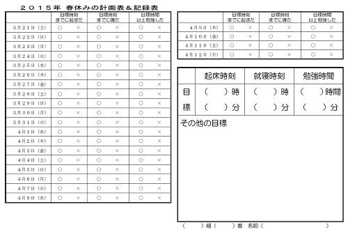 1春休みの計画表7パターン|2015年(平成27年)中学生用