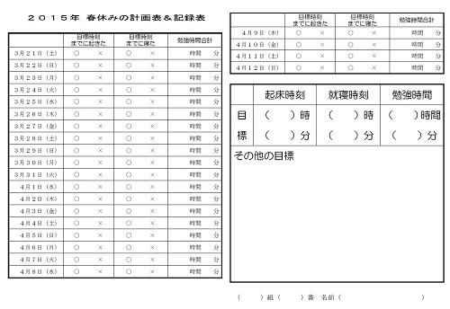 2春休みの計画表7パターン|2015年(平成27年)中学生用