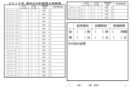 3春休みの計画表7パターン|2015年(平成27年)中学生用