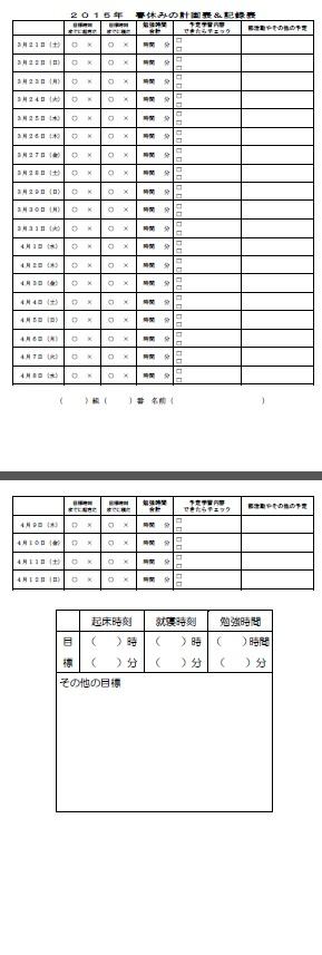 4春休みの計画表7パターン|2015年(平成27年)中学生用