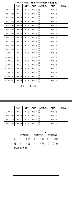 5春休みの計画表7パターン|2015年(平成27年)中学生用