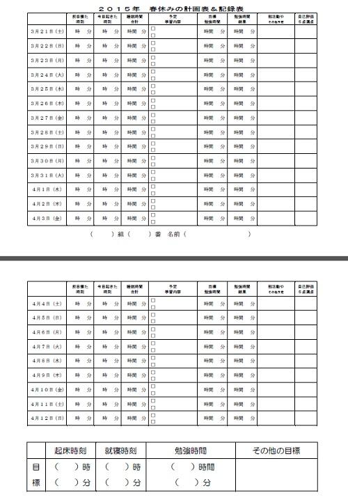 6春休みの計画表7パターン|2015年(平成27年)中学生用