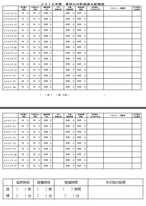 7春休みの計画表7パターン|2015年(平成27年)中学生用