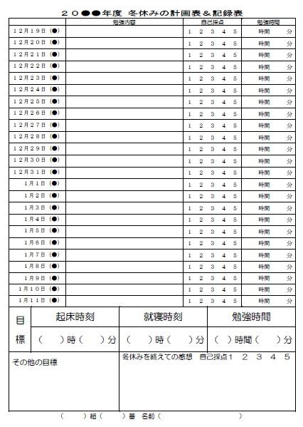 冬休み学習計画表中学生