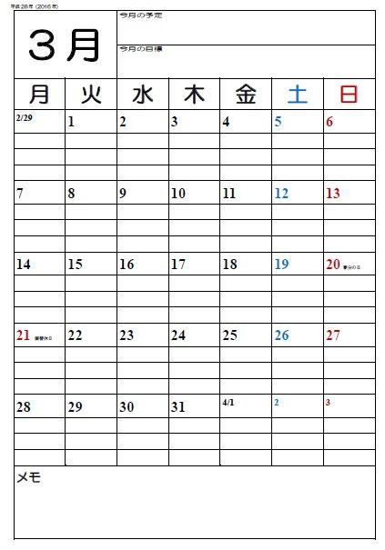 3月、平成28年、平成28年度、学校用、2017、2016、カレンダー、A3、中学校、教室、掲示用、ダウンロード、シンプル