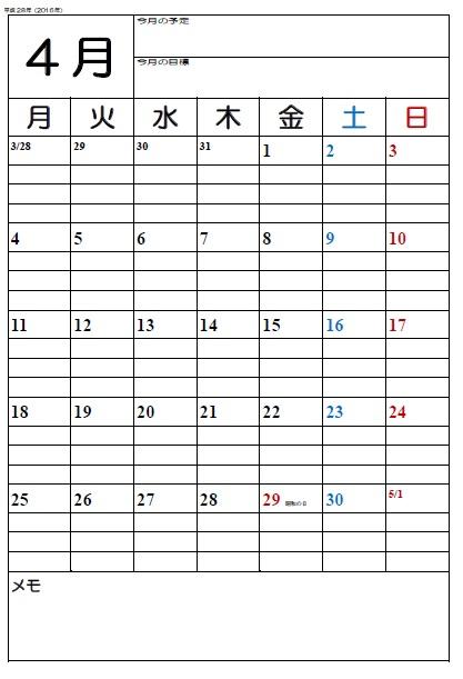 4月、平成28年、平成28年度、学校用、2017、2016、カレンダー、A3、中学校、教室、掲示用、ダウンロード、シンプル
