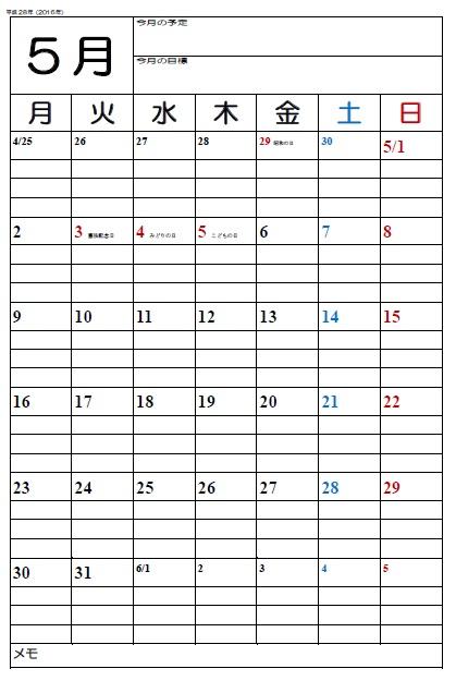 5月、平成28年、平成28年度、学校用、2017、2016、カレンダー、A3、中学校、教室、掲示用、ダウンロード、シンプル
