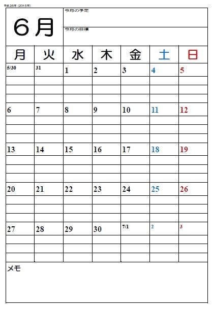 6月、平成28年、平成28年度、学校用、2017、2016、カレンダー、A3、中学校、教室、掲示用、ダウンロード、シンプル