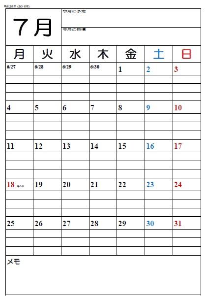 7月、平成28年、平成28年度、学校用、2017、2016、カレンダー、A3、中学校、教室、掲示用、ダウンロード、シンプル