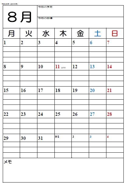 8月、平成28年、平成28年度、学校用、2017、2016、カレンダー、A3、中学校、教室、掲示用、ダウンロード、シンプル