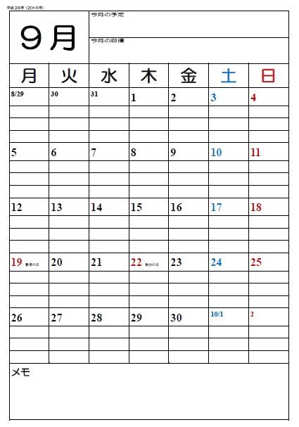 9月、平成28年、平成28年度、学校用、2017、2016、カレンダー、A3、中学校、教室、掲示用、ダウンロード、シンプル
