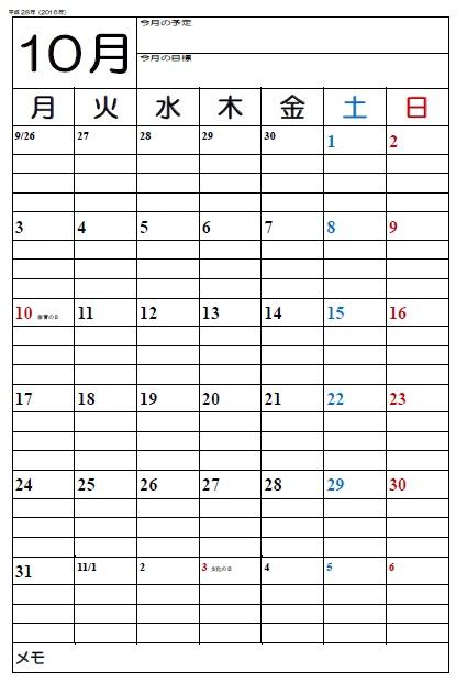 10月、平成28年、平成28年度、学校用、2017、2016、カレンダー、A3、中学校、教室、掲示用、ダウンロード、シンプル