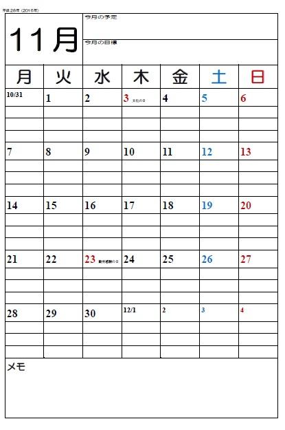11月、平成28年、平成28年度、学校用、2017、2016、カレンダー、A3、中学校、教室、掲示用、ダウンロード、シンプル