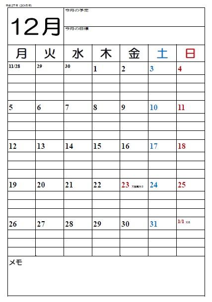 12月、平成28年、平成28年度、学校用、2017、2016、カレンダー、A3、中学校、教室、掲示用、ダウンロード、シンプル