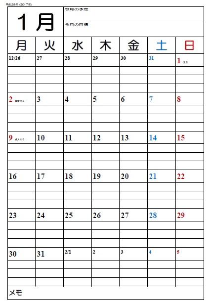 1月、平成28年、平成28年度、学校用、2017、2016、カレンダー、A3、中学校、教室、掲示用、ダウンロード、シンプル