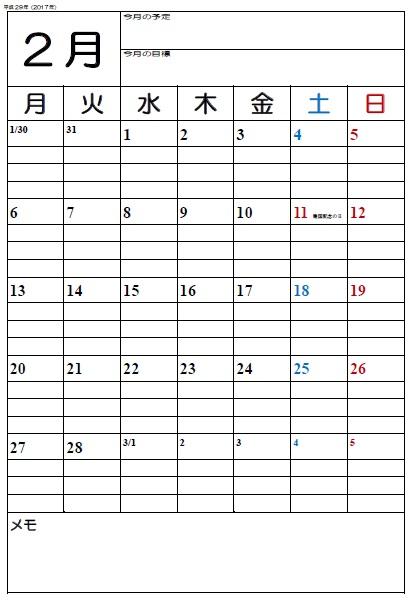 2月、平成28年、平成28年度、学校用、2017、2016、カレンダー、A3、中学校、教室、掲示用、ダウンロード、シンプル