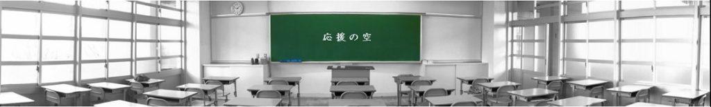中学校クラス分けの最後のチェックポイント。椅子・教室の写真