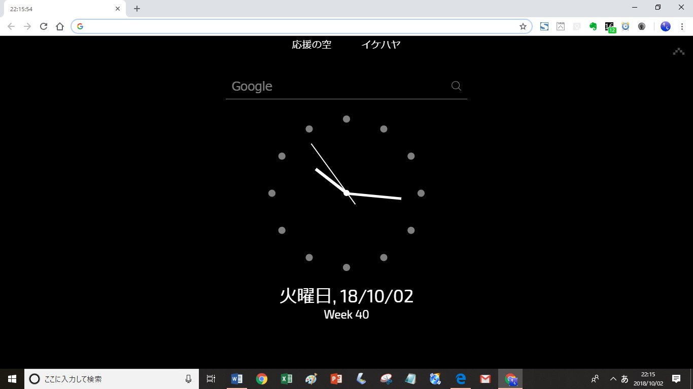 Google Chrome教育用拡張機能