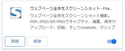 Google Chrome教育用拡張機能2fire