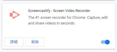 Google Chrome教育用拡張機能3Screencastify