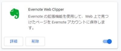 Google Chrome教育用拡張機能4ever