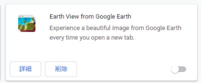 Google Chrome教育用拡張機能7earth