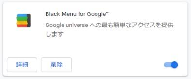 Google Chrome教育用拡張機能8black