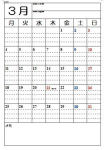 3月、2018年度、2019年、中学校、日めくりカレンダー、教室掲示用、クラス掲示用