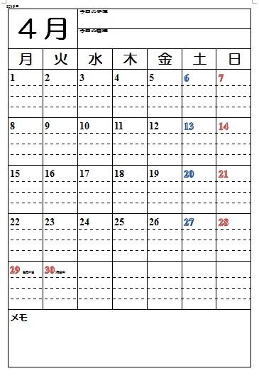 4月、2019年度、2019年、中学校、日めくりカレンダー、教室掲示用、クラス掲示用