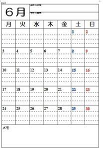 6月、2019年度、2019年、中学校、日めくりカレンダー、教室掲示用、クラス掲示用