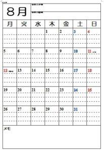 8月、2019年度、2019年、中学校、日めくりカレンダー、教室掲示用、クラス掲示用