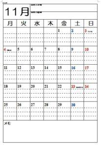 11月、2019年度、2019年、中学校、日めくりカレンダー、教室掲示用、クラス掲示用