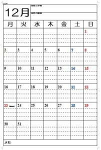 12月、2019年度、2019年、中学校、日めくりカレンダー、教室掲示用、クラス掲示用