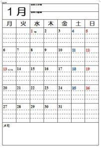 1月、2019年度、2020年、中学校、日めくりカレンダー、教室掲示用、クラス掲示用