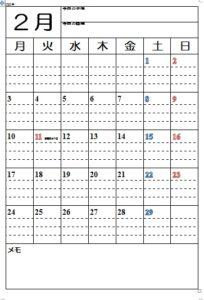 2月、2019年度、2020年、中学校、日めくりカレンダー、教室掲示用、クラス掲示用