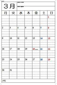3月、2019年度、2020年、中学校、日めくりカレンダー、教室掲示用、クラス掲示用