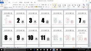 2019年1月、2018年度、中学校、日めくりカレンダー、教室掲示用、クラス掲示用