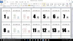 2019年3月、2018年度、中学校、日めくりカレンダー、教室掲示用、クラス掲示用