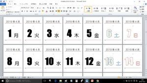 2019年4月、2019年度、中学校、日めくりカレンダー、教室掲示用、クラス掲示用