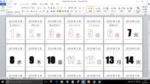 2019年5月、2019年度、中学校、日めくりカレンダー、教室掲示用、クラス掲示用