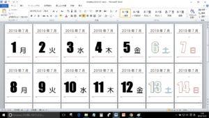 2019年7月、2019年度、中学校、日めくりカレンダー、教室掲示用、クラス掲示用