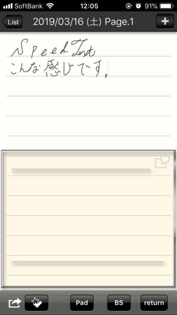 speedtext画面