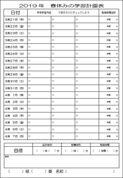 2019年(平成31年)中学生用 春休み学習計画表
