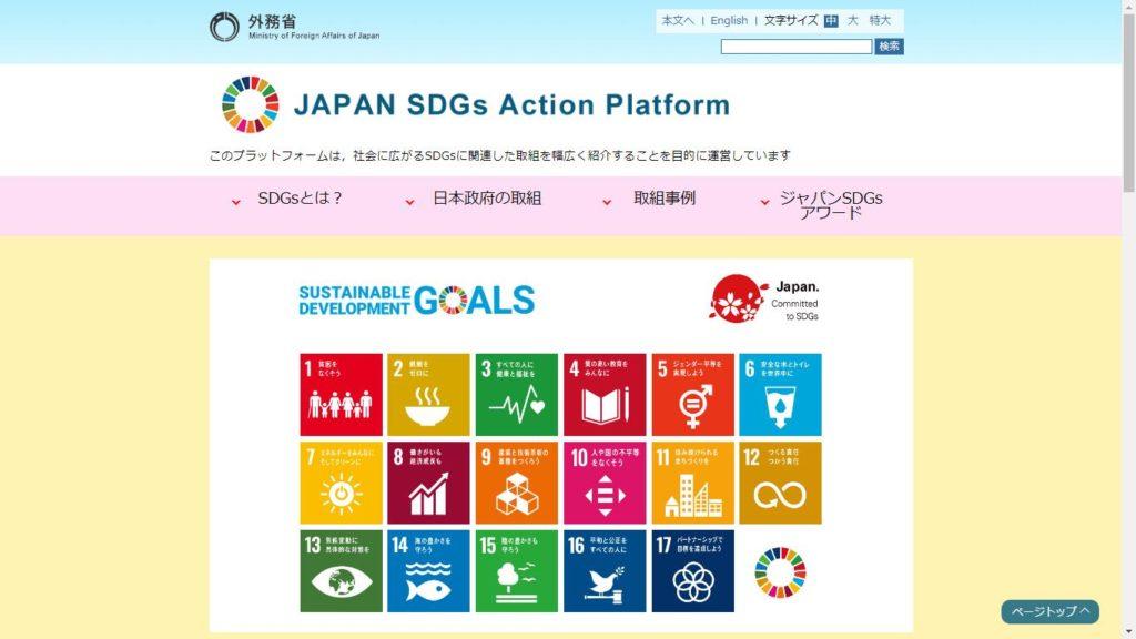 外務省のSDGSのホームページ画像