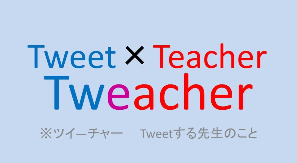 教員,twiiter,中学