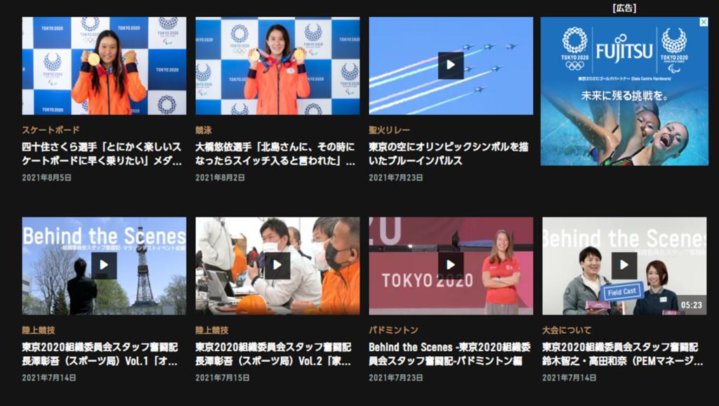 東京オリンピックを中学生に授業する
